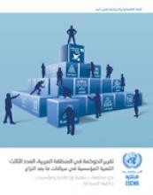 تقرير الحوكمة العربية الثالث: التنمية المؤسسية في سياقات ما بعد النزاع غلاف