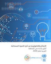 الابتكار والتكنولوجيا من أجل التنمية المستدامة آفاق واعدة في المنطقة العربية لعام 2030  غلاف