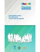 المؤتمر العربي الإقليمي للسكان والتنمية: خمس سنوات بعد إعلان القاهرة لعام 2013 غلاف (بالإنكليزية)