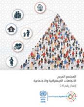 المجتمع العربي: الاتجاهات الديمغرافية والاجتماعية إصدار رقم 14 غلاف