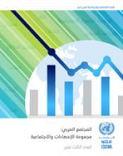 المجتمع العربي: مجموعة الاحصاءات والمؤشرات الديموغرافية والاجتماعية، العدد رقم 13 غلاف