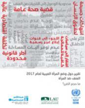 تقرير وضع المرأة العربية 2017 العنف ضد المرأة: ما حجم الضرر؟ غلاف
