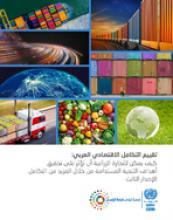 تقييم التكامل الاقتصادي العربي: كيف يمكن للتجارة الزراعية أن تؤثر على تحقيق أهداف التنمية المستدامة من خلال مزيد من التكامل العدد الثالث غلاف