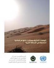 التوقعات المناخية ومؤشرات الظواهر المناخية المتطرفة في المنطقة العربية غلاف