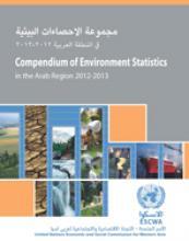 مجموعة الإحصاءات البيئية في المنطقة العربية 2012-2013