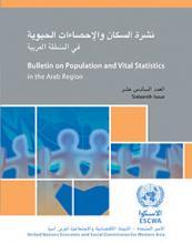 نشرة السكان والإحصاءات الحيوية في المنطقة العربية العدد 16 غلاف