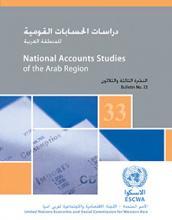 دراسات الحسابات القومية للمنطقة العربية، العدد 33 غلاف