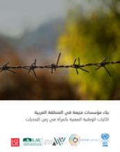 بناء مؤسسات منيعة في المنطقة العربية: الآليات الوطنية المعنية بالمرأة في زمن التحديات غلاف