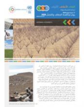 يوم مكافحة الجفاف والتصحّر 2020: الغذاء. الأعلاف. الألياف. استدامة الإنتاج والاستهلاك غلاف
