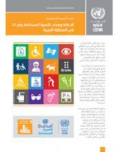 الإعاقة والهدف11 من أهداف التنمية المستدامة في المنطقة العربية، نشرة التنمية الاجتماعية، المجلد 7، العدد 1 غلاف