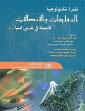 Review of Information and Communication Technology for Development, Issue No. 3 cover