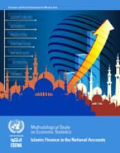 دراسة منهجية عن الإحصاءات الاقتصادية: التمويل الإسلامي في الحسابات القومية غلاف (بالإنكليزية)