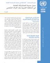 سبل جديدة للمشاركة العامة في المنطقة العربية بعد الحراك الشعبي، موجز سياسات، العدد 3 غلاف