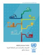Energy efficiency legislations and policies in the Arab region cover (Arabic)