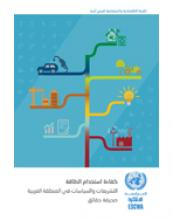 Energy efficiency legislations and policies in the Arab region cover (Arabic)