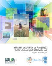 تتبع الهدف السابع من أهداف التنمية المستدامة: تقرير بشأن التقدّم المُحرَز في مجال الطاقة 2019 في المنطقة العربية غلاف