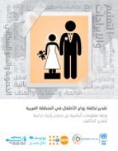 تقدير تكلفة زواج الأطفال في المنطقة العربية: ورقة معلومات أساسية عن جدوى إجراء دراسة لتقدير التكاليف غلاف