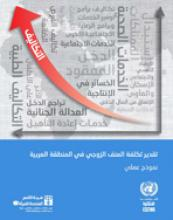 نموذج اقتصادي لتقدير تكلفة العنف ضد المرأة في المنطقة العربية غلاف