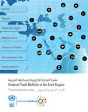 External Trade Bulletin of the Arab Region, No. 27 cover