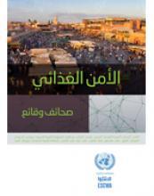 صحائف عن واقع الأمن الغذائي في المنطقة العربية غلاف