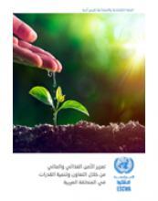 تعزيز الأمن الغذائي والمائي من خلال التعاون وتنمية القدرات في المنطقة العربية غلاف