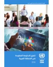 تعزيز الحكومة المفتوحة في المنطقة العربية غلاف