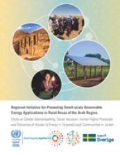 دراسة حول تعميم المساواة بين الجنسين، وعمليات الاندماج الاجتماعي وحقوق الإنسان ونتائج الحصول على الطاقة في المجتمعات المحلية المستهدفة في الأردن غلاف (بالإنكليزية)