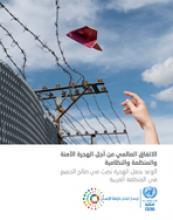 الاتفاق العالمي من أجل الهجرة الآمنة والمنظمة والنظامية: الوعد بجعل الهجرة تصبّ في صالح الجميع في المنطقة العربية غلاف
