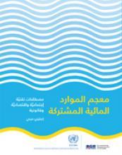 معجم الموارد المائية المشتركة غلاف