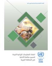 اعتماد الممارسات الزراعية الجيدة لتحسين سلامة الأغذية في المنطقة العربية غلاف