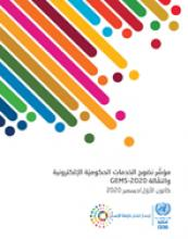 Government Electronic and Mobile Services (GEMS) maturity index - 2020 cover (Arabic)