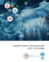 مؤشر نضوج الخدمات الحكومية الالكترونية والنقالة 2019 غلاف
