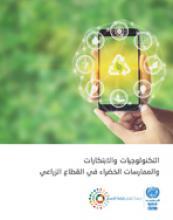 التكنولوجيات والابتكارات والممارسات الخضراء في القطاع الزراعي غلاف
