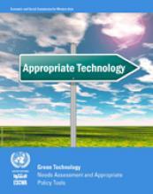 تقييم احتياجات التكنولوجيا الخضراء  وأدوات السياسة الملائمة غلاف (بالإنكليذية)
