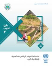 Guidebook on Using AquaCrop for Irrigation Water Management cover (Arabic)