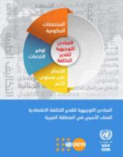 المبادئ التوجيهية لتقدير التكلفة الاقتصادية للعنف الأسري في المنطقة العربية غلاف