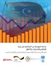 دراسة تمهيدية عن المجتمع في ليبيا: الواقع والتحديات والآفاق غلاف