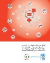 آفاق تعزيز المساواة بين الجنسين في مجال تكنولوجيا المعلومات والاتصالات في المنطقة العربية غلاف