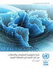 نشرة تكنولوجيا المعلومات والاتصالات من أجل التنمية في المنطقة العربية - العدد 21 غلاف