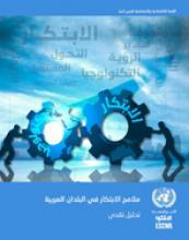 ملامح الابتكار في البلدان العربية: تحليل نقدي غلاف