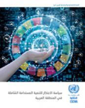 سياسة الابتكار للتنمية المستدامة الشاملة في المنطقة العربية غلاف