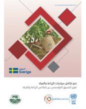نحو تكامل سياسات الزراعة والمياه: تعزيز التنسيق المؤسسي بين قطاعي الزراعة والمياه غلاف