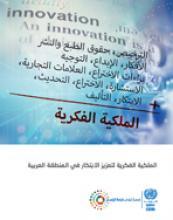 الملكية الفكرية لتعزيز الابتكار في العالم العربي غلاف