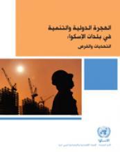 الهجرة الدولية والتنمية في بلدان الإسكوا: التحديات والفرص غلاف