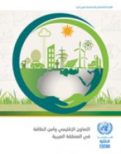 Regional cooperation and energy security in the Arab region cover (Arabic)