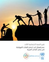 Leaving no one behind: Integrating marginalized groups in some Arab countries cover (Arabic)