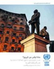 ماذا تبقّى من الربيع؟ مسار طويل نحو تحقيق العدالة الاجتماعية في المنطقة العربية غلاف