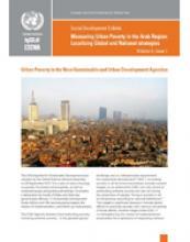 قياس الفقر الحضري في المنطقة العربية: تحديد الاستراتيجيات العالمية والوطنية ، نشرة التنمية الاجتماعية، المجلد 6، العدد 1 غلاف (بالإنكليزية)