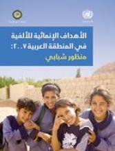 الأهداف الإنمائية للألفية في المنطقة العربية 2007: منظور شبابي