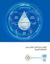 التقدم نحو الامن المائي في المنطقة العربية غلاف